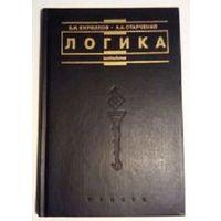 Логика В. Кирилов А. Старченко (учебник для юрфаков)