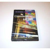 Страноведение. Англия. Автор: Н.М. Нестерова. 2001 г. 320 страниц.