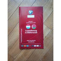 Люксембург - Беларусь 2017 отбор на ЧМ 2018 официальная ВИП