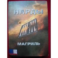 Нарды. Магриль Робертc Рене, Магриль Пол. 2006 г.