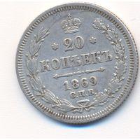 20 копеек 1869 г. HI