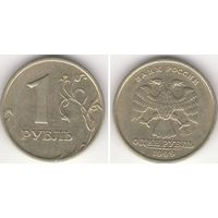 1 рубль 1999 года.ММД