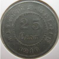 Бельгия 25 сантимов 1916 г. В холдере (g)