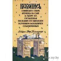 ПАЛАМАРЧУК П. - Векопись Софийского собора Кременца-на-Славе за тысячу лет