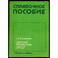 Цветные телевизоры ЗУСЦТ. Справочник. 1989