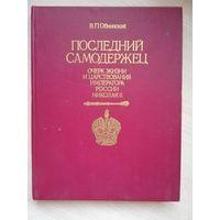 Последний самодержец Обнинский 1992 г. Очерк жизни и царствования императора России Николая II