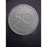50 стотинок 1999