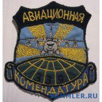 Шеврон 339 авиакомендатуры