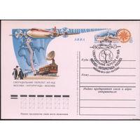 ПК с ОМ + СГ. СССР 1980. Сверхдальний перелёт (#89). СГ Москва, 1981г.