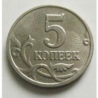 Россия 5 копеек 2003 м