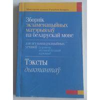Зборнік экзаменацыйных матэрыялаў па беларускай мове