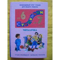 Читалочка / Ступеньки / Хрестоматия для детей от 6 до 7 лет