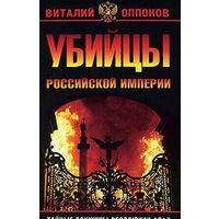 Оппоков. Убийцы Российской Империи. Тайные пружины революции 1917