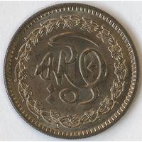 Пакистан 1 рупия 1981 года. 1400 лет Хиджра