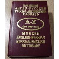 Новейший англо-русский словарь