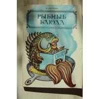 """М.Закотнова - """"Рыбные блюда"""" сборник рецептов 160 стр."""