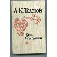 Князь Серебряный: Роман; Драма; Стихотворения; Баллады; Былины; Избранные письма. Толстой А.