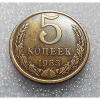 5 копеек 1983 года СССР #01
