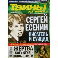 "Журнал ""Тайны ХХ века"", No41, 2010 год"