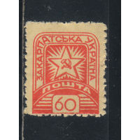 Украина Закарпатская СССР 1945 Звезда Стандарт #84**