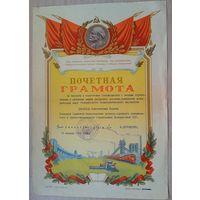 Почетная грамота Министерства образования СССР. 1962 г. Награжден видный партизанский командир и известный белорусский историк.