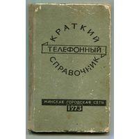 Краткий телефонный справочник: Минская городская сеть. По состоянию на 1972 г.