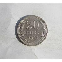 20 коп 1927г.Не плохая монета