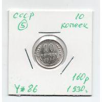СССР 10 копеек 1930 года - 5
