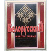 Этикетка 0295 РБ 1996-2002 г.