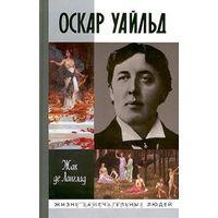 Ланглад Ж. Оскар Уайльд, или Правда масок. Серия: Жизнь замечательных людей