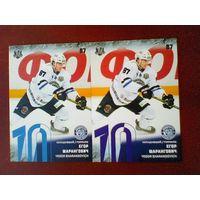 Егор Шарангович - 2 карточки 10 сезона КХЛ одним лотом.