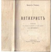 Ренан Э. Антихрист. 1907г.