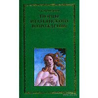 Творцы итальянского Возрождения. В двух книгах. А. К. Дживелегов