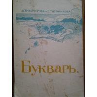 Букварь. Д. и Е. Тихомировы. Репринт.