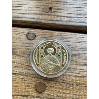 50 рублей Беларусь 2008 позолота цветные камни Копии Великомученик и целитель Пантелеймон