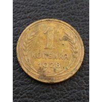 1 копейка 1928 \ 1 \