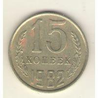 15 копеек 1982 г. Ф#152. Лот К27.