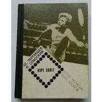 """Теннис. Книга """"Корт зовет"""""""