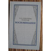 Т.Л. Сухотина-Толстая. Воспоминания