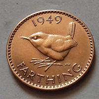 Фартинг, Великобритания 1949 г.
