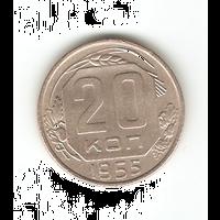 20 копеек 1955г.