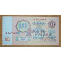 10 рублей 1961 года - UNC