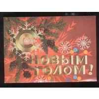 Открытка ДМПК 1974 Дергилев. С Новым годом. 10 х 15 Подписанная