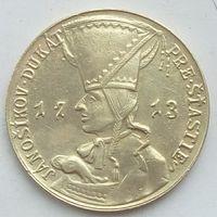 Памятная медаль - Словацкий Робин Гуд -Юрай Яношик (Словакия)