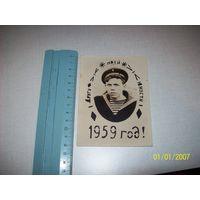 Фото моряка североокеанский флот 1959 год