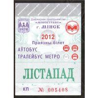 Проездной билет Автобус-Троллейбус-Метро Минск - 2012 год. 11 месяц