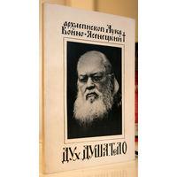 Архиепископ Лука Войно-Ясенецкий. Дух, душа, тело. Брюссель. 1978г.