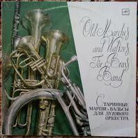 Старинные вальсы и марши для духового оркестра
