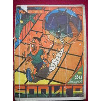 Сборник кодов. 500 игр ZX Spectrun. 2 выпуск. 1992 г.