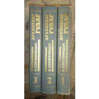Солженицын А. - Архипелаг ГУЛАГ (в 3-х томах)
